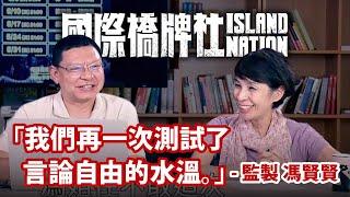 【訪談】監製 馮賢賢|言論自由與自我審查的角力