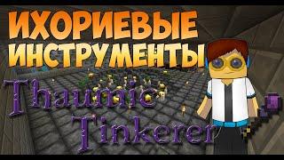 Гайд, обучение по моду Thaumic Tinkerer  - Ихориевые инструменты #5