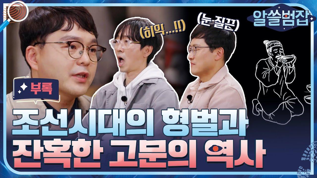 [알쓸범잡 부록] 상상초월! 자백을 부르는 조선시대 형벌과 고문의 역사#알쓸범잡 | crimetrivia EP.3