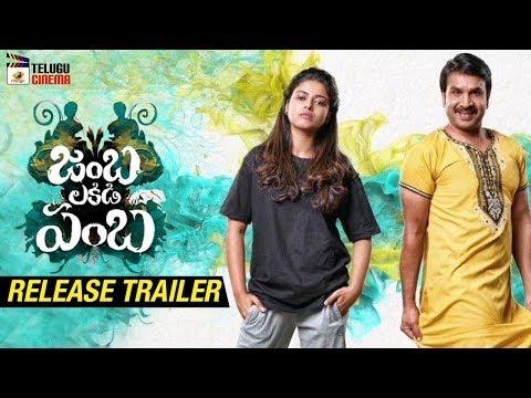 Jamba Lakidi Pamba RELEASE TRAILER | Srinivas Reddy | Siddhi Idnani | Gopi Sundar | Telugu Cinema