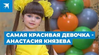 Самая красивая девочка - Анастасия Князева