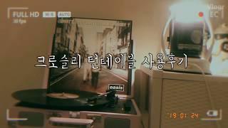 [사용후기] 크로슬리 턴테이블 /첫영상 /초보유튜버