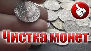 Чистка монет, как и чем лучше чистить медно-никелевые монеты. Coin cleaning.