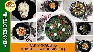 Оливье на Новогодний стол с красивым оформлением  \ Как просто украсить салат к Новому году 2019