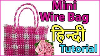 Hindi-Beautiful Mini wire bag - checkered design Tutorial |How to plastic wire bag making DIY
