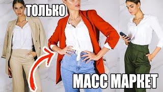 ТРЕНДЫ В МАСС МАРКЕТЕ 2019 | БАЗОВЫЙ ГАРДЕРОБ | МАСТХЭВЫ | ZARA