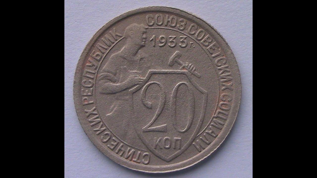 Чистка Советских монет из медно-никелевого сплава
