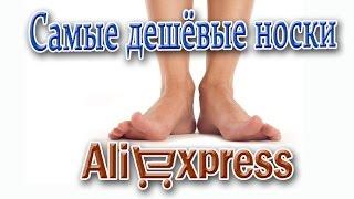 видео Дешевые носки