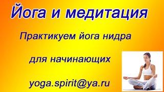 ❤❤❤ Йога нидра. Медитация для начинающих #йоганидра #марковсв #воронеж(Йога нидра (йога сна) – прекрасная медитация для начинающих заниматься йогой. 15 минут перед сном дадут..., 2016-05-21T21:58:03.000Z)