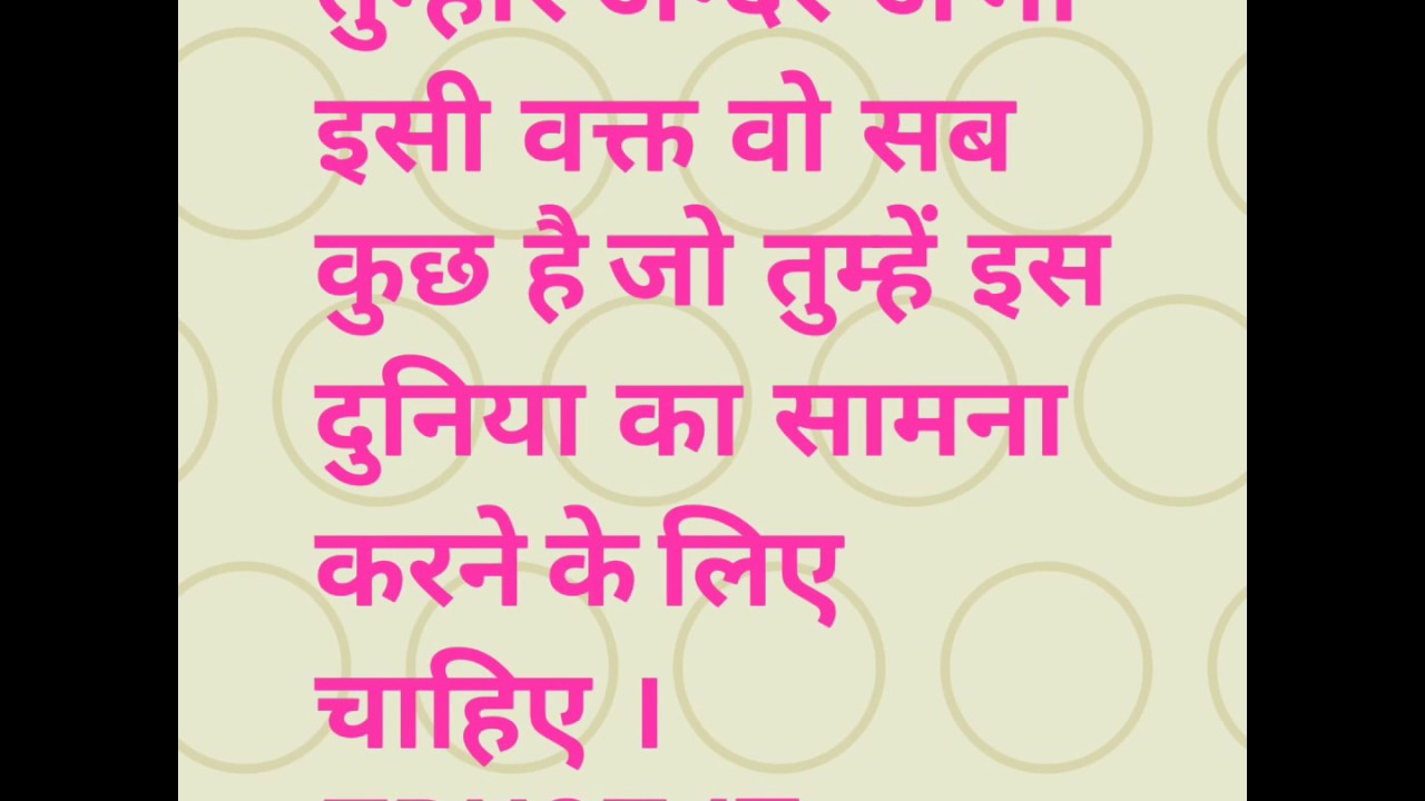 Trust Yourself Hindi Quote आतमवशवस Youtube