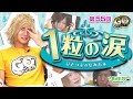 G.O.チャンネル【第55回】 一粒の涙 |大阪応援.TV