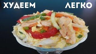салат из курицы для похудения