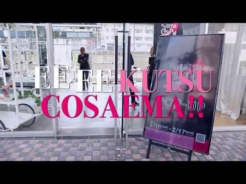 EEEE KUTSU COSAEMA!! POP UP STORE at LINEUP STORE