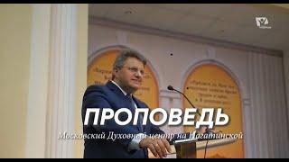 Сокровище хозяина дома  |  Проповеди в Москве