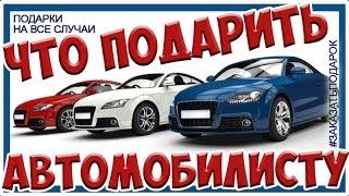видео Что подарить мужчине — автомобилисту на Новый Год? — Студия автозвука Электросила, Киев