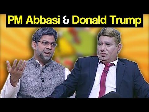 Khabardar Aftab Iqbal 18 November 2017 - PM Abbasi & Donald Trump - Express News