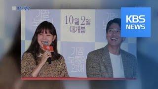 [문화광장] 공효진 김래원 '가장 보통의 연애' 내달 …