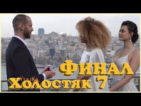 ХОЛОСТЯК 7 серия 13 - ФИНАЛ шоу / 24.05.2020 / Обзор-мнение
