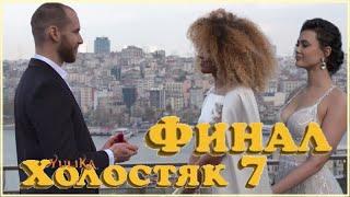 ХОЛОСТЯК 7 серия 13 - ФИНАЛ шоу / 24.05.2020 / Обзор-мнение cмотреть видео онлайн бесплатно в высоком качестве - HDVIDEO