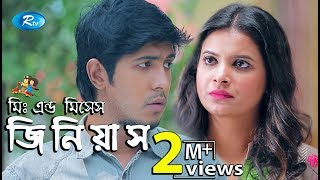 Mr  & Mrs Genius | Faria | Towsif | Friday Special Drama | Rtv