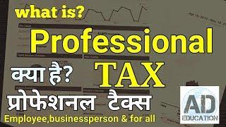 What is Professional Tax ? प्रोफेशनल टैक्स क्या है?