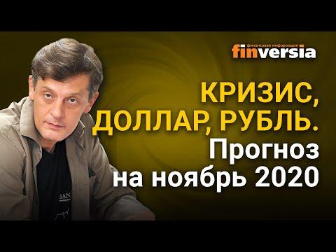 Кризис, доллар, рубль. Прогноз курса доллара и прогноз курса рубля на ноябрь 2020