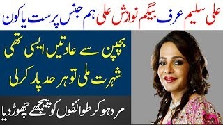 Ali Saleem AKA Begum Nawazish Ali Kon Hay | Begum Nawazish Ali | Spotlight