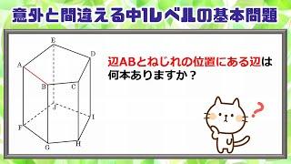 【数学図形】意外と間違える中1レベルの基本問題!