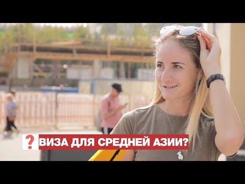 Визы для гастарбайтеров? Шокирующие ответы москвичей