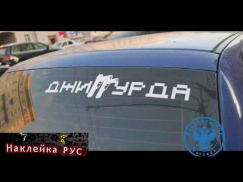 Прикольные надписи на авто, Наклейки, приколы, авто ЧАСТЬ 5