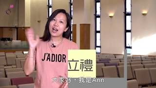 Publication Date: 2018-06-08   Video Title: 粉嶺神召會第十一屆導師分享 - Ann