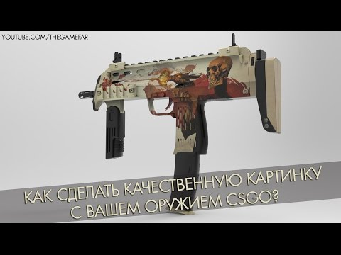 Как сделать качественную картинку с вашем оружием CSGO?