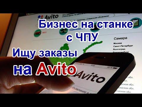 Бизнес на станке с ЧПУ. Поиск заказов на Avito. Обзор объявлений.