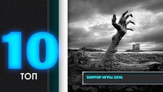 ТОП 10: хоррор игры 2016