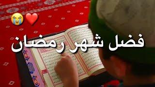 فضل شهر رمضان ?❤ أجمل حالات واتس دينية ??❤مقاطع انستغرام ♥استوريات دينية