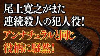 坂口健太郎さん主演のドラマ「シグナル 長期未解決事件捜査班」が話題で...