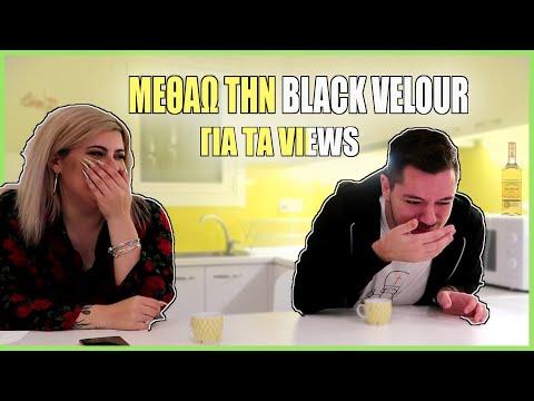 ΜΕΘΩΝΤΑΣ ΜΕ ΤΗΝ BLACK VELOUR (7 Seconds Challenge)