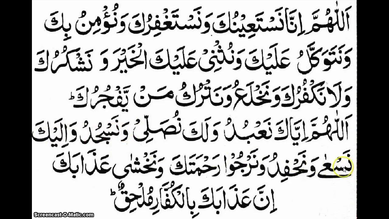 Online Quran Dua E Qunoot Hafiz Yousuf Simplifyquran At Gmailcom