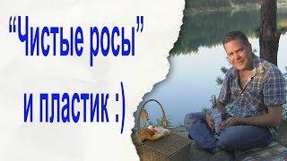 """""""Чистые росы"""" и пластик :)"""
