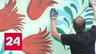 Смотреть видео Граффити по правилам: как работает антивандальное покрытие? - Россия 24 онлайн