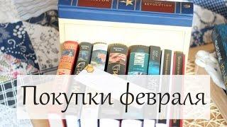 Книжные покупки: ФЕВРАЛЬ 2017