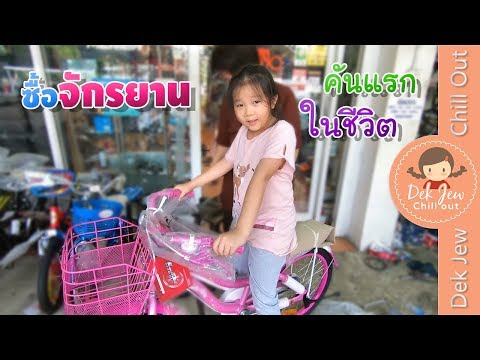 เด็กจิ๋วซื้อจักรยาน 2 ล้อ คันแรกในชีวิต