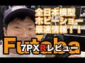 全日本模型ホビーショー最速情報!!Futaba 7PXRレビュー