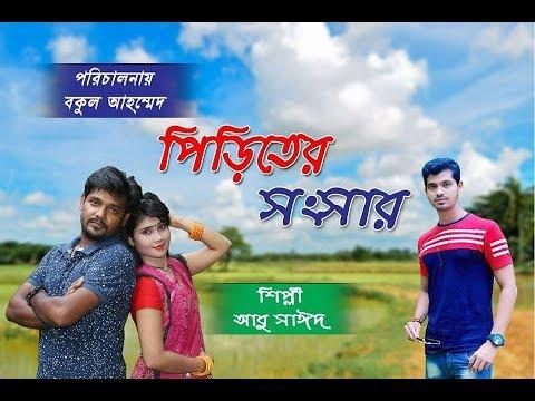 piriter-songshar-|-bangla-newofficeal-music-video-2018-|-abu-sayad-|-fok-song-|-bokul-ahmmed
