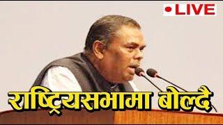उपप्रधानमन्त्री तथा स्वास्थ्यमन्त्री उपेन्द्र यादबले गरे राष्ट्रियसभामा यस्तो खुलासा|Upendra Yadhav