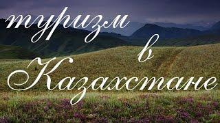 Про дикий туризм в Казахстане