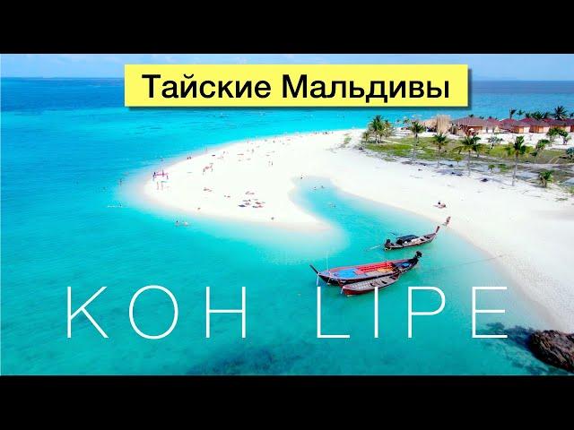 Ко Липе - остров Баунти, который Вы запомните | Таиланд 2020