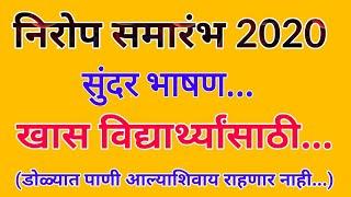 निरोप समारंभ भाषण | निरोप समारंभ जबरदस्त भाषण | Farewell speech in marathi | निरोप समारंभ 10 वी/12वी