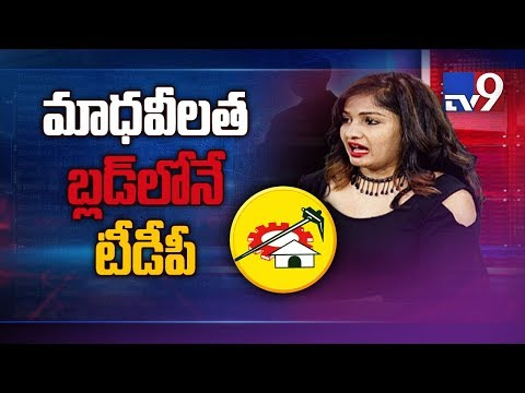 Actress Madhavi Latha a member of which Political party? - TV9
