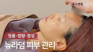 스킨부스터 뉴라덤 피부관리 톡스앤필 삼성점